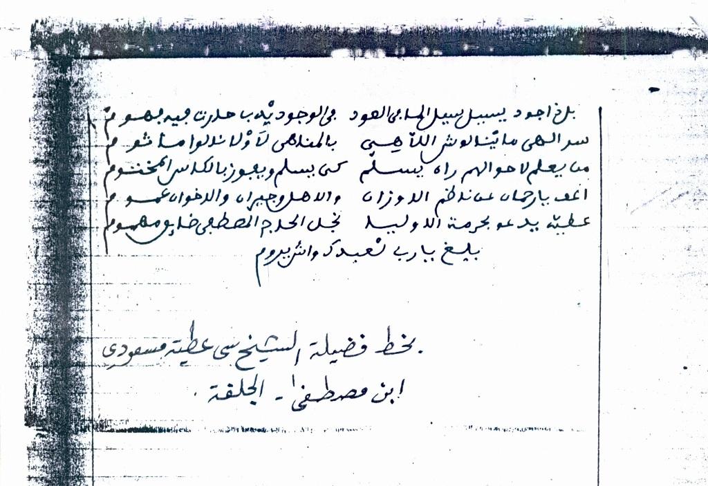 قصيدة شعرية نادرة للشيخ