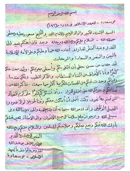 رسالة من محمد بن موسى بن عبد الله المدرس والواعظ بالمعهد الاسلامي ببوسعادة