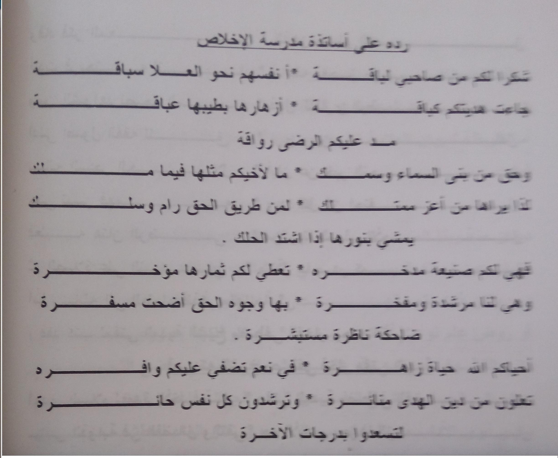 قصيدة شكر وجهها الشيخ سي عطية مسعودي إلى المشرفين على مدرسة الإخلاص بالجلفة