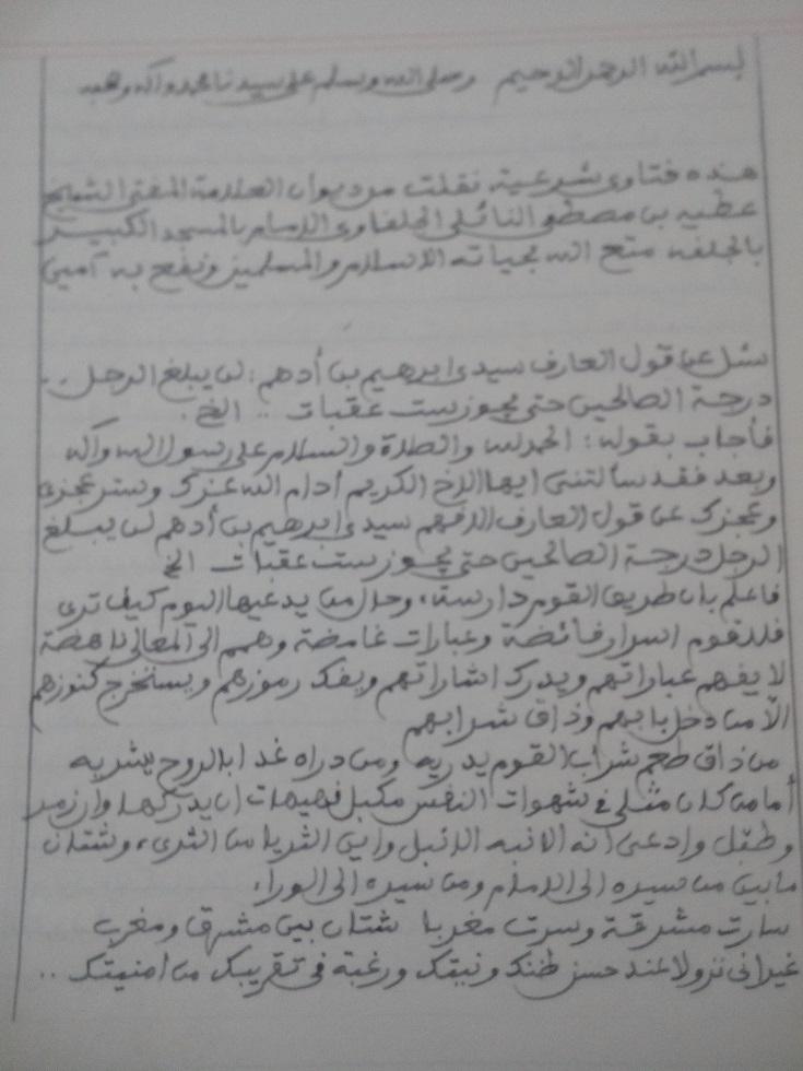 مما قاله الشيخ سي عطية في التصوف