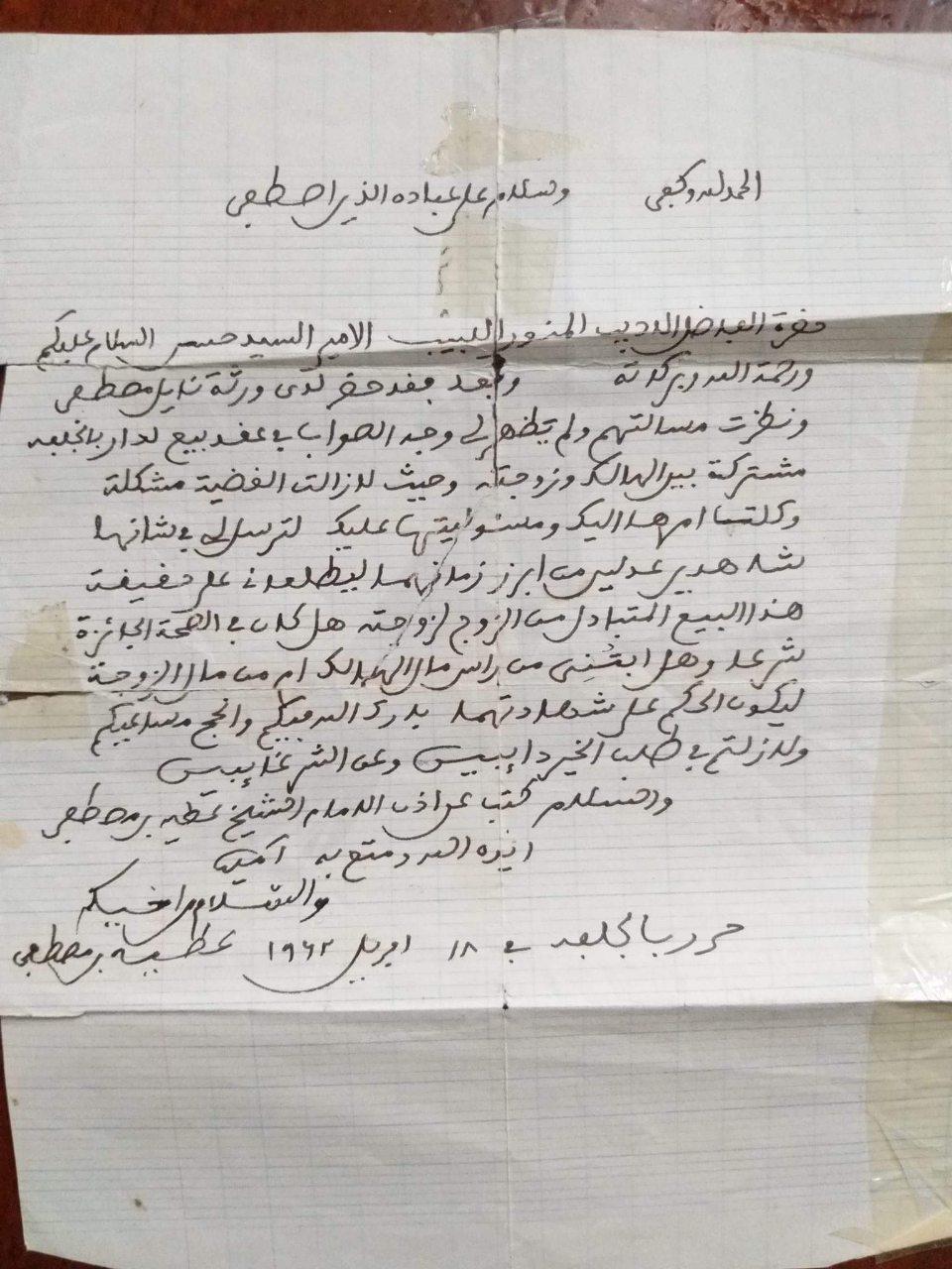 رسالة إلى الإمام الأمير حسين بخصوص فتوى