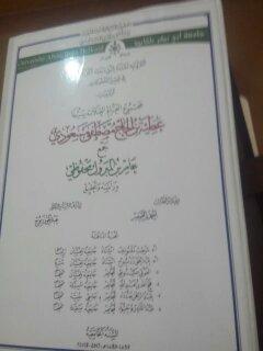 مؤلف عن الشيخ سيدي عطية مسعودي