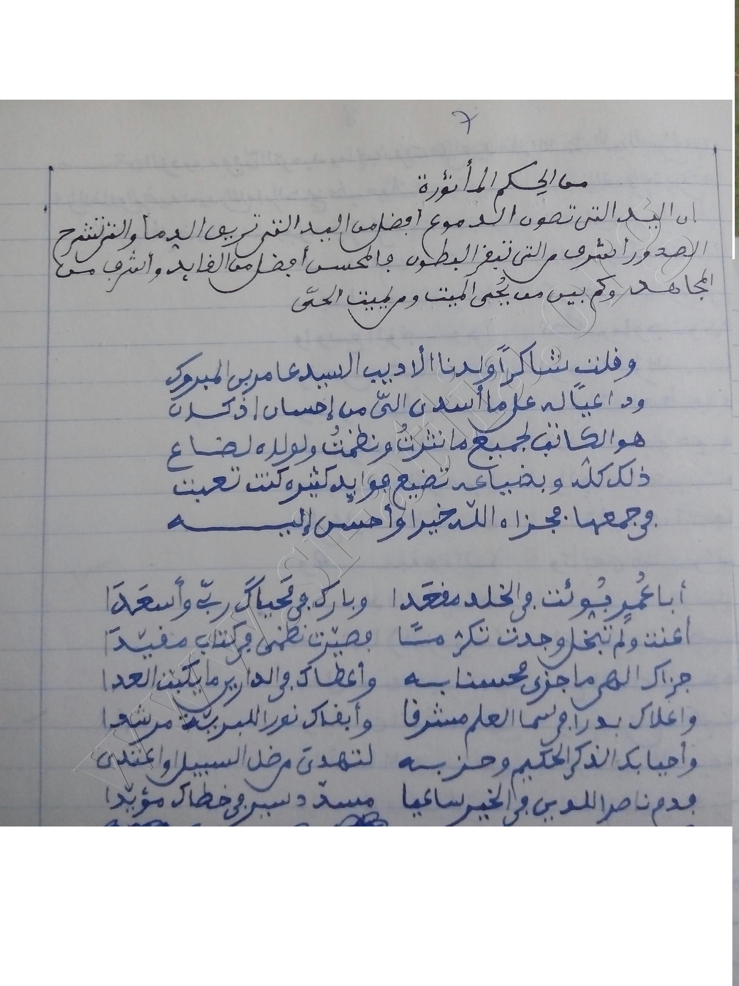 من مخطوطات الشيخ
