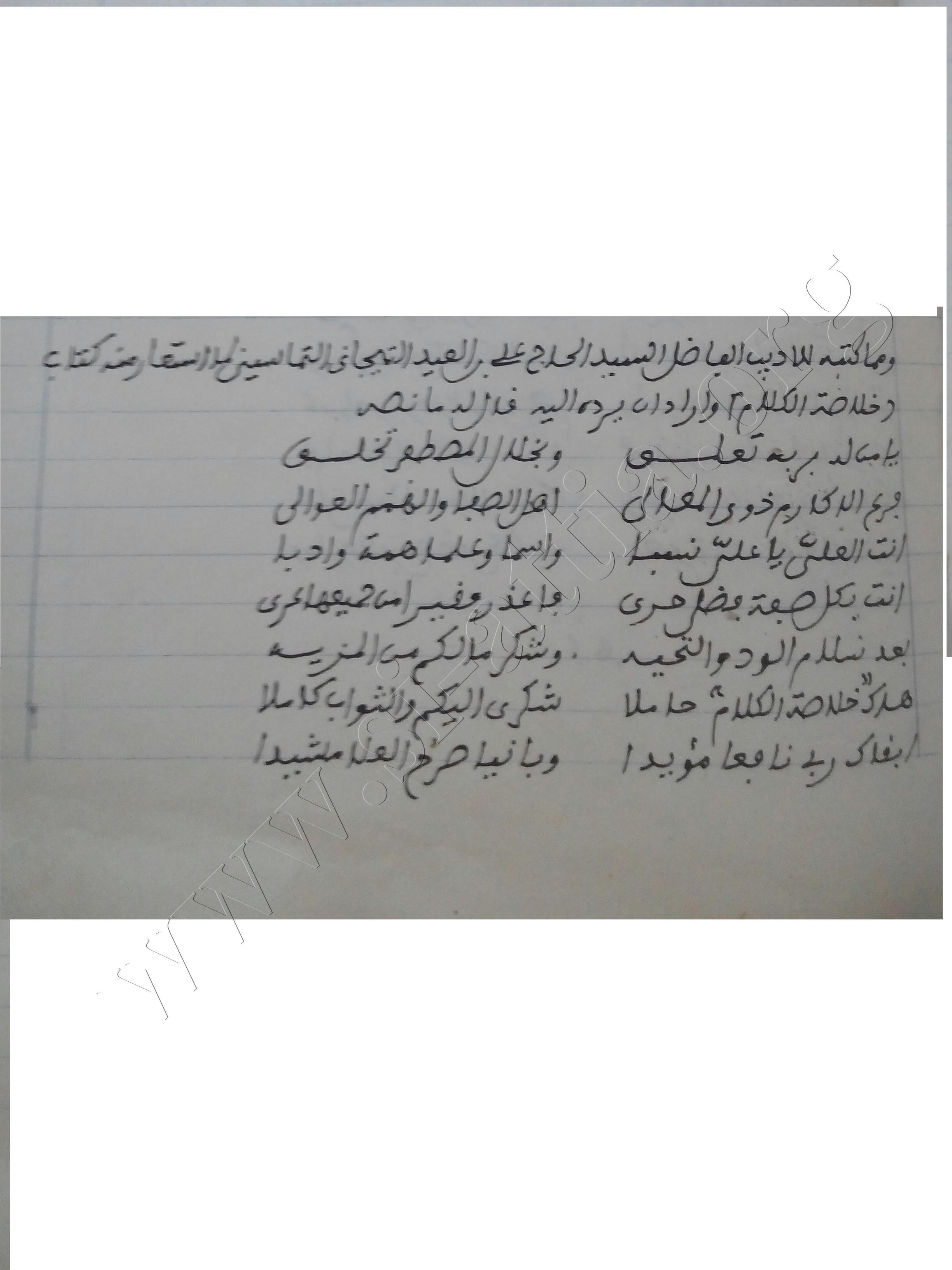 ومما كتبه الشيخ سيدي عطية للحاج عمر بن العيد التجاني التماسيني
