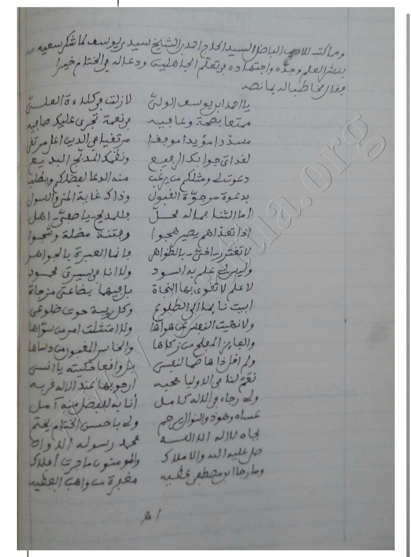 رسالة موجهة للحاج أحمد بن الشيخ سيدي يوسف