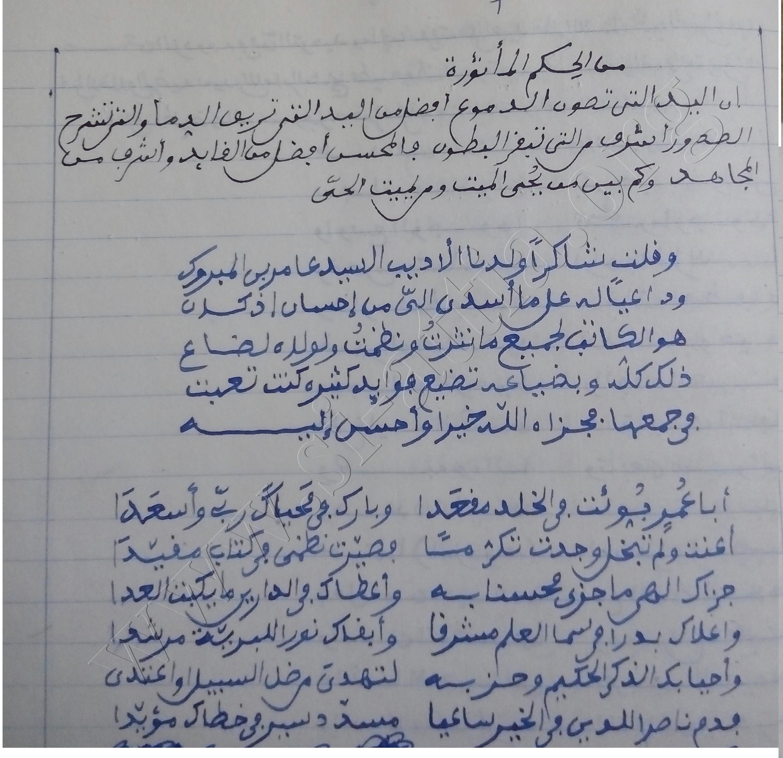 أبيات شعرية للشيخ سي عطية موجهة لتلميذه عامر محفوظي