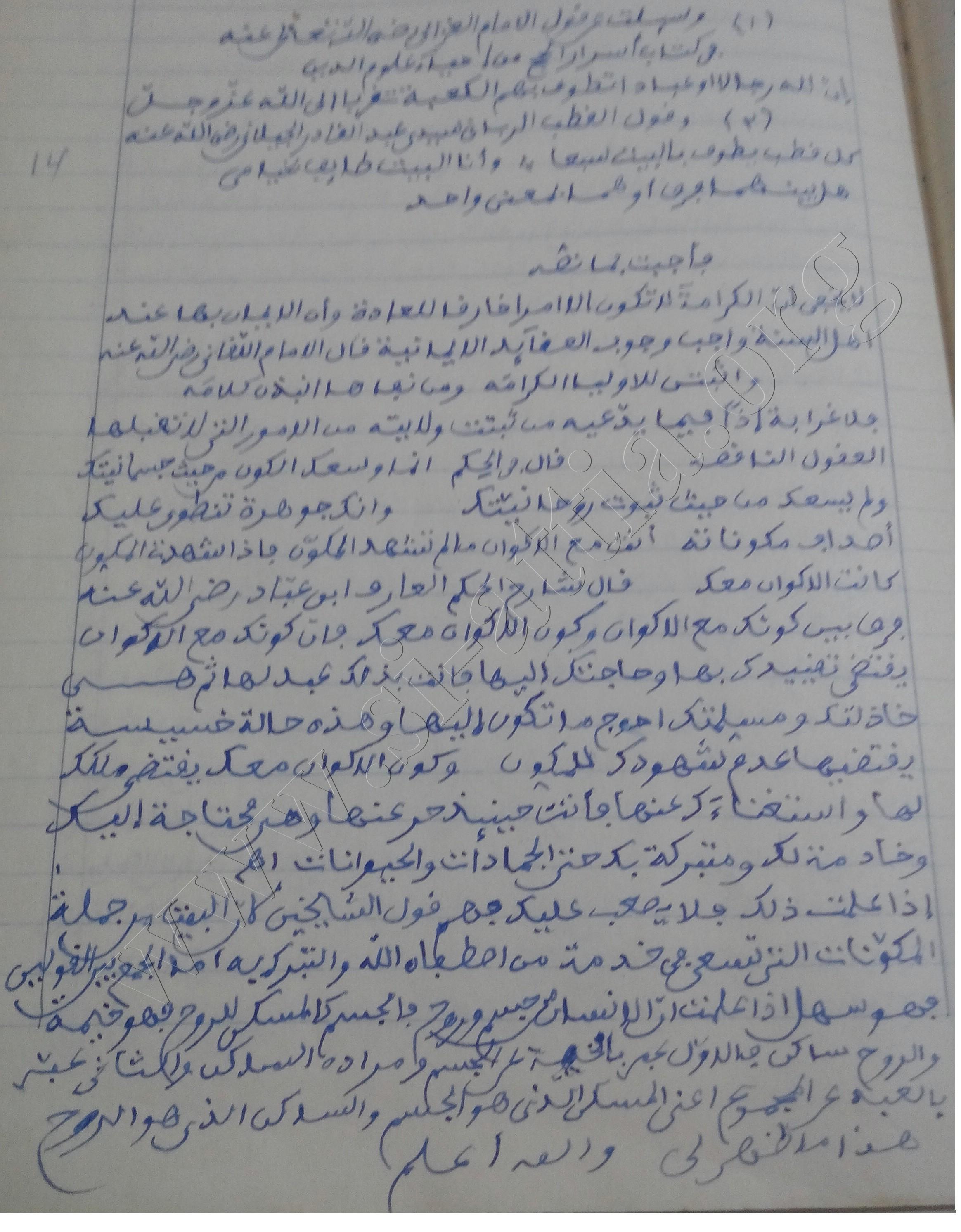 مما قاله الشيخ سي عطية مسعودي عن كرامة الأولياء