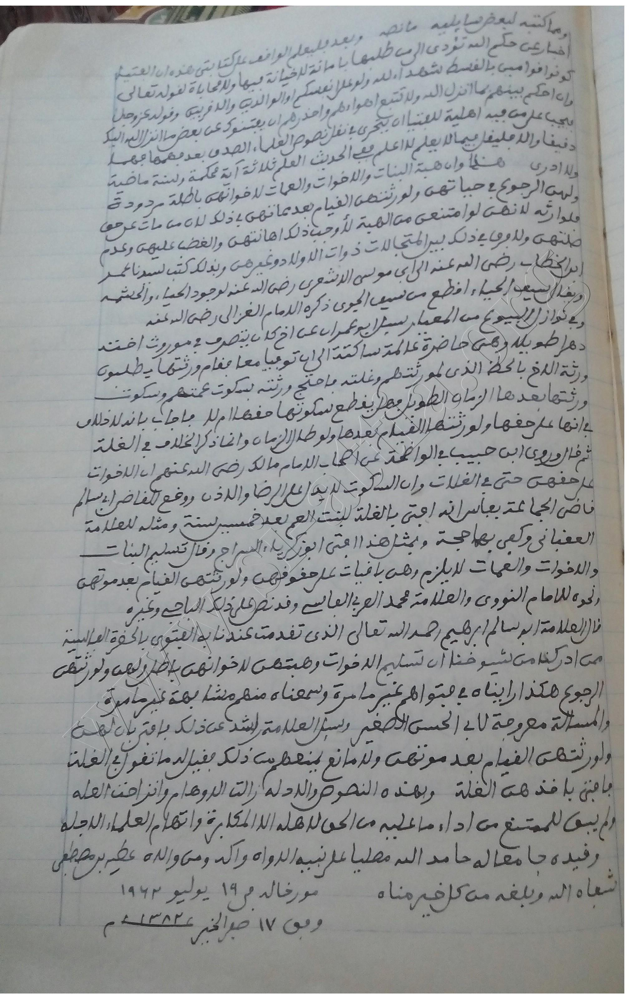 فتوى عن الهبة للشيخ سي عطية مسعودي