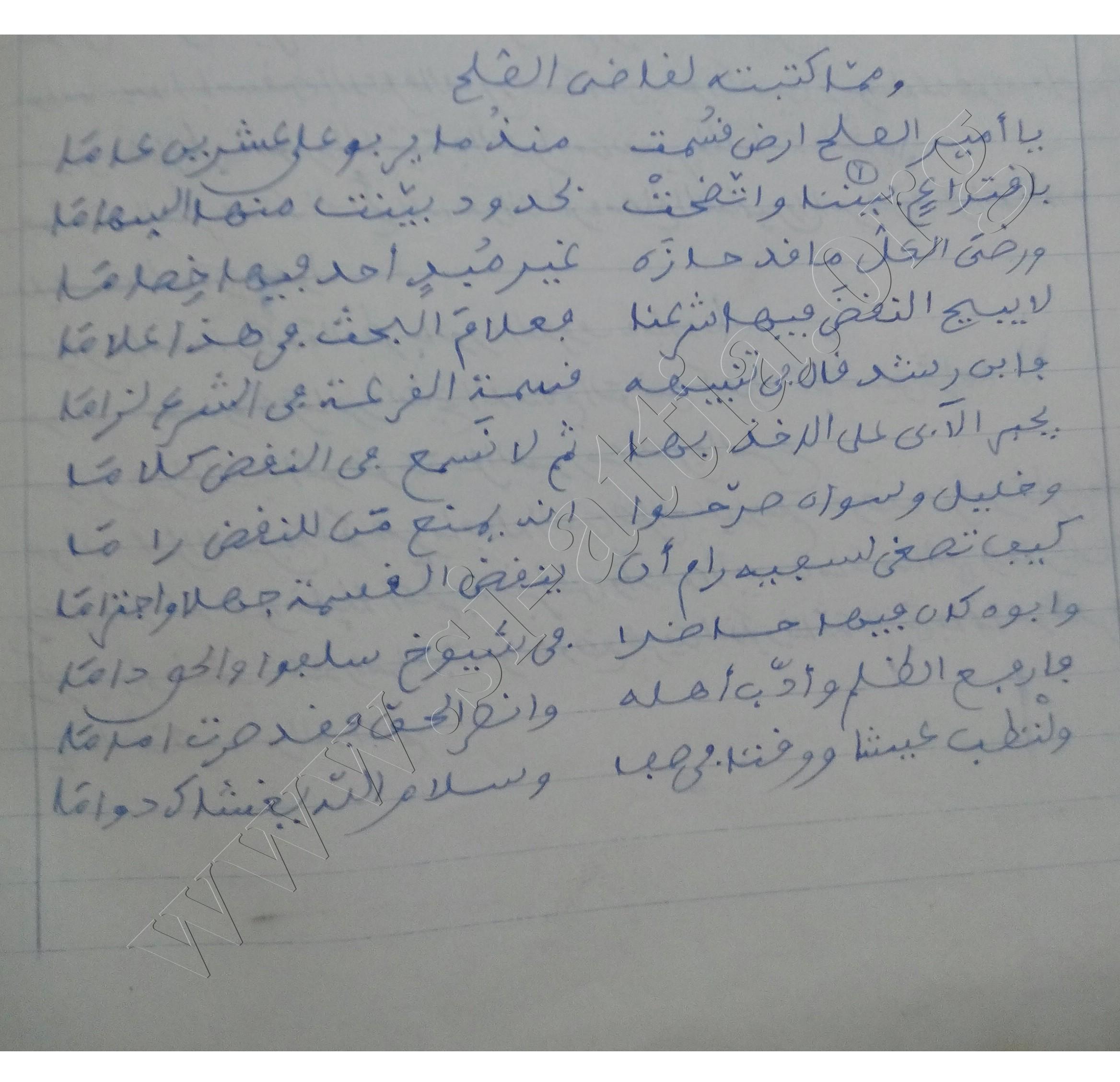مما كتبه الشيخ سي عطية مسعودي لقاضي الصلح