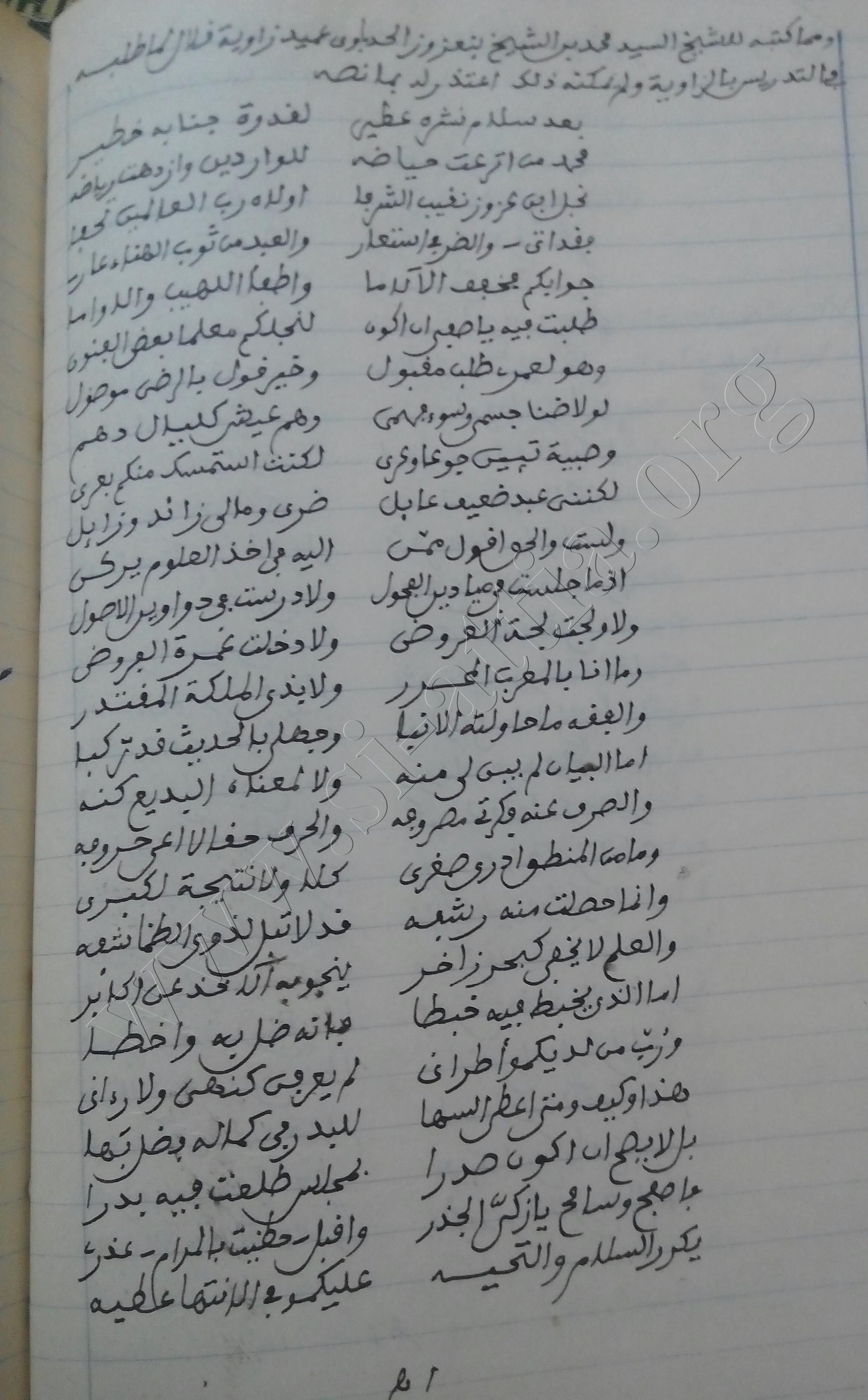رسالة للشيخ سي عطية مسعودي موجهة إلى الشيخ محمد بن عزوز الحدباوي