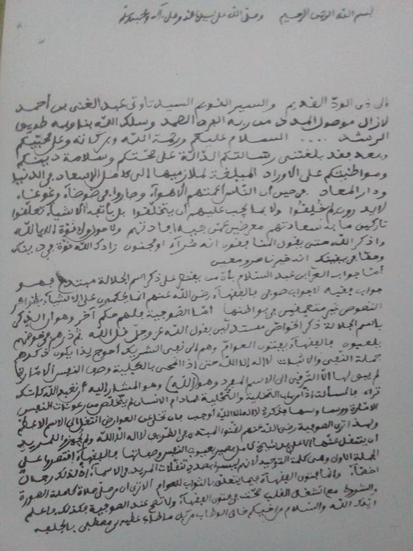 مخطوط للشيخ سي عطية مسعودي موجه للإمام تاوتي عبدالغني بن أحمد بالأغواط