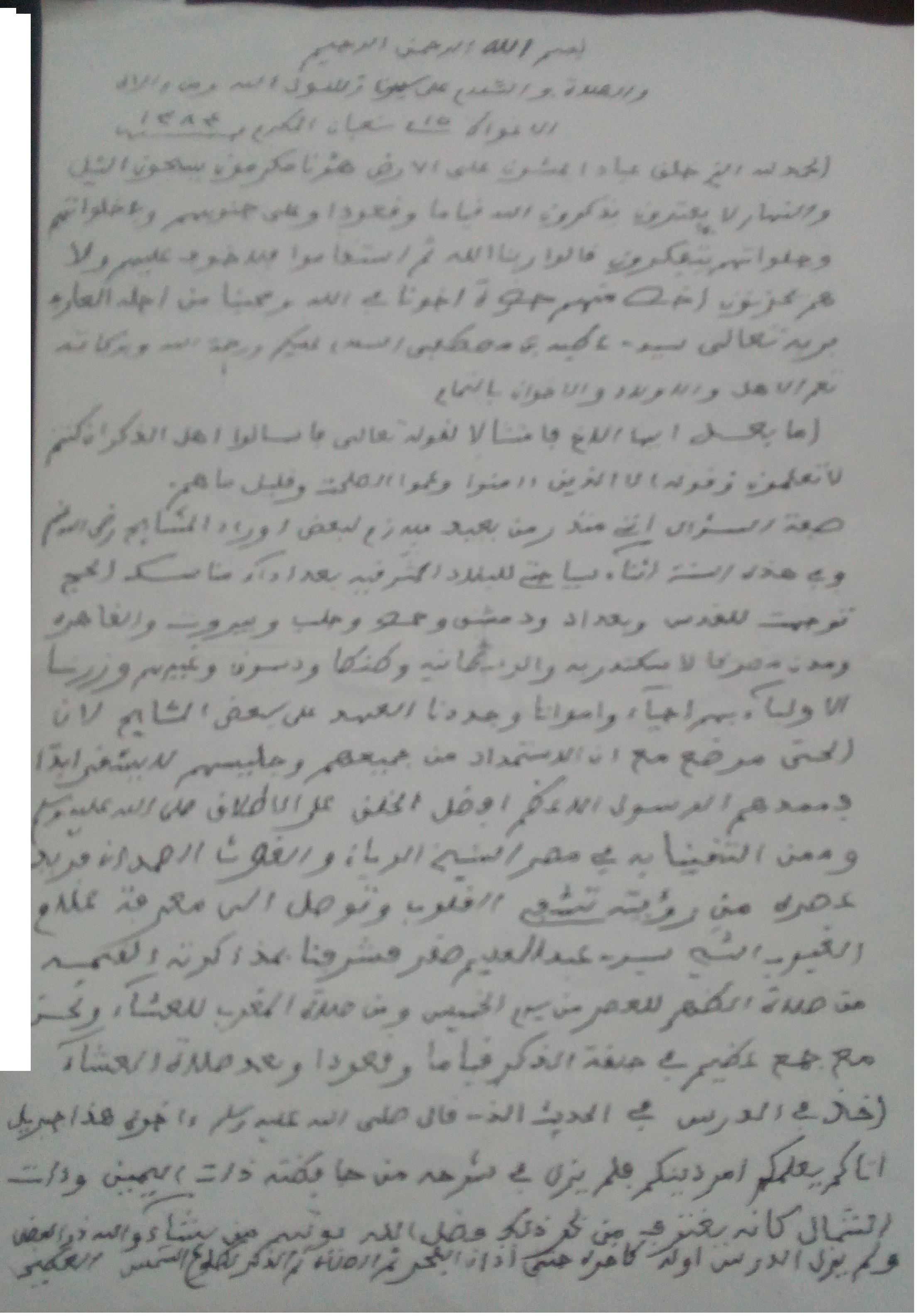 رسالة من الشيخ الفاضل عبدالغني تاوتي إلى الشيخ سي عطية مسعودي
