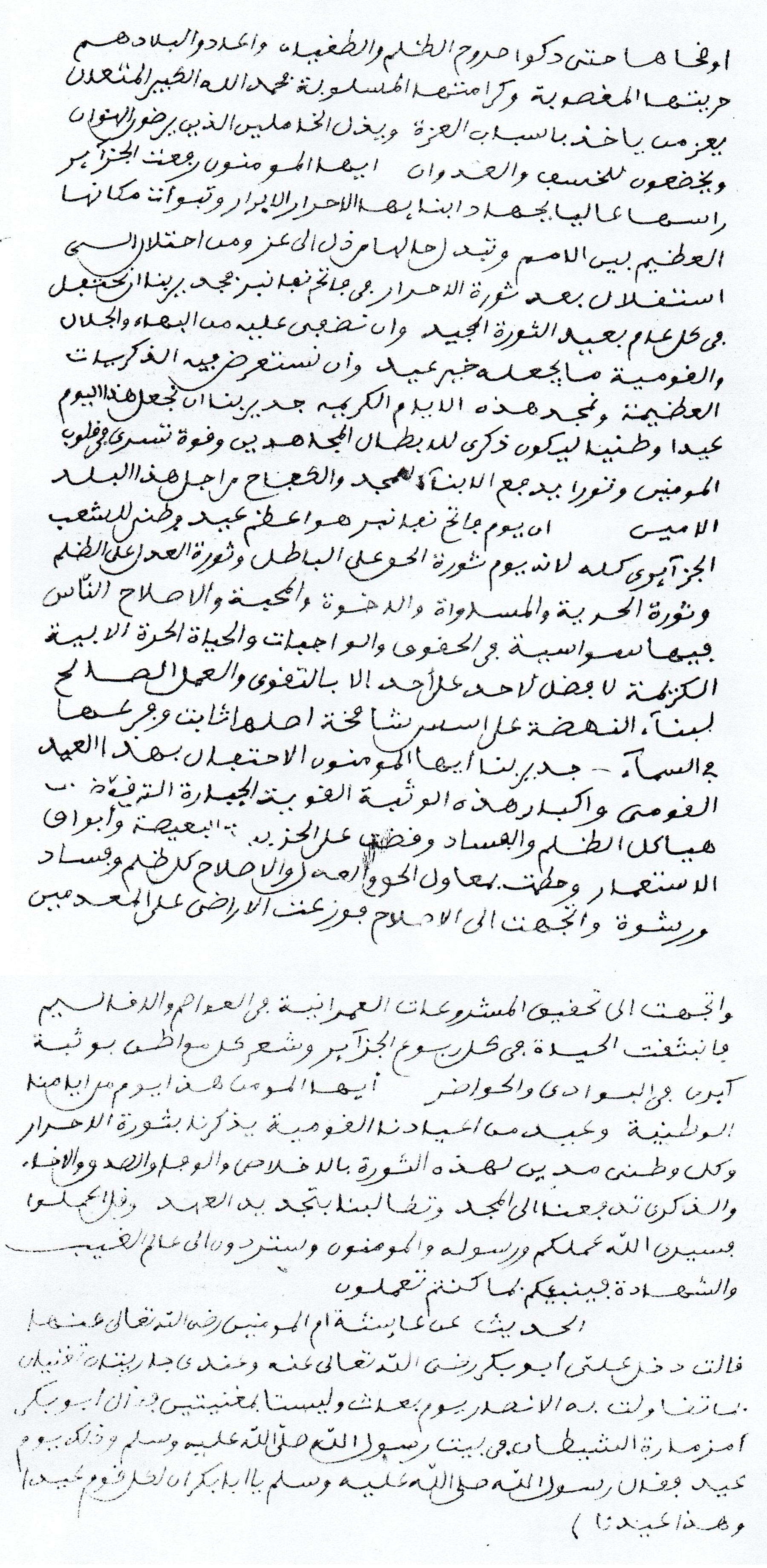خطبة منبرية للشيخ سي عطية مسعودي في ذكرى أول نوفمبر