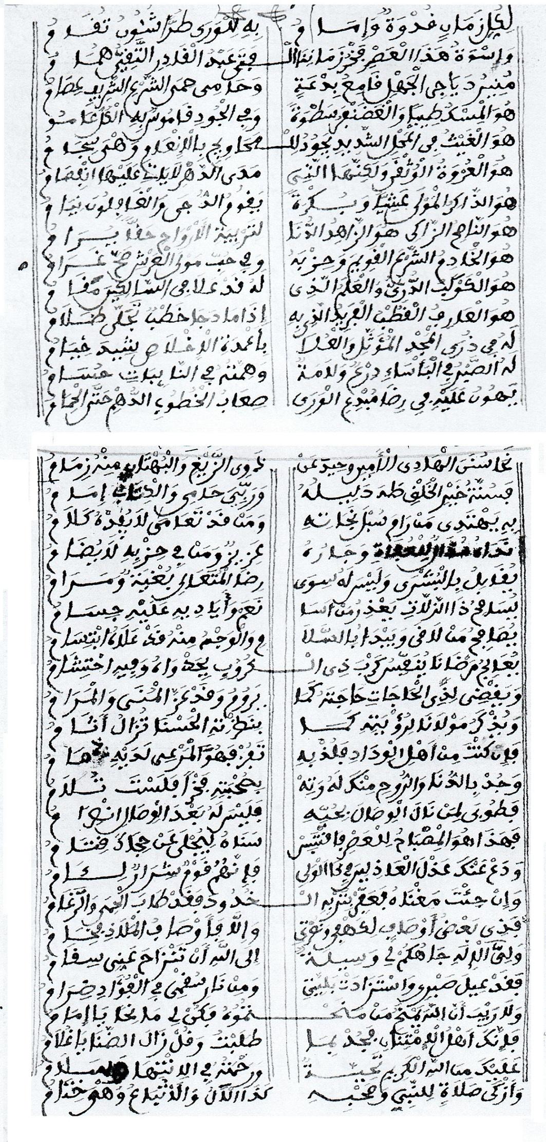 قصيدة من نظم الشيخ سي عطية في خصال الأمير عبدالقادر الجزائري