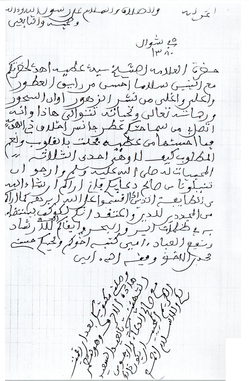 رسالة من الشيخ حسن محمد إلى الشيخ سي عطية مسعودي