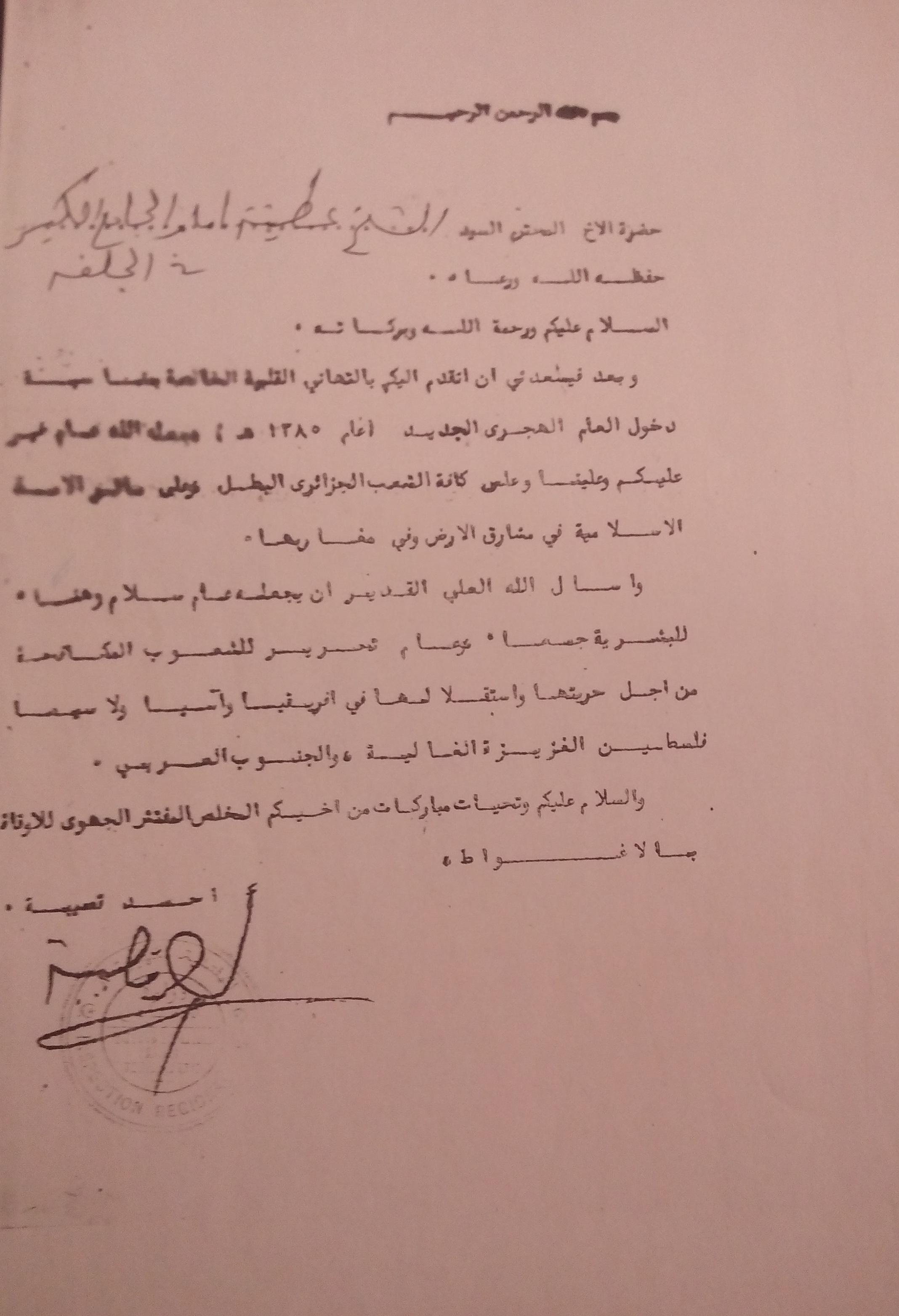رسالة معايدة من الشيخ أحمد قصيبة المفتش الجهوي للأوقاف