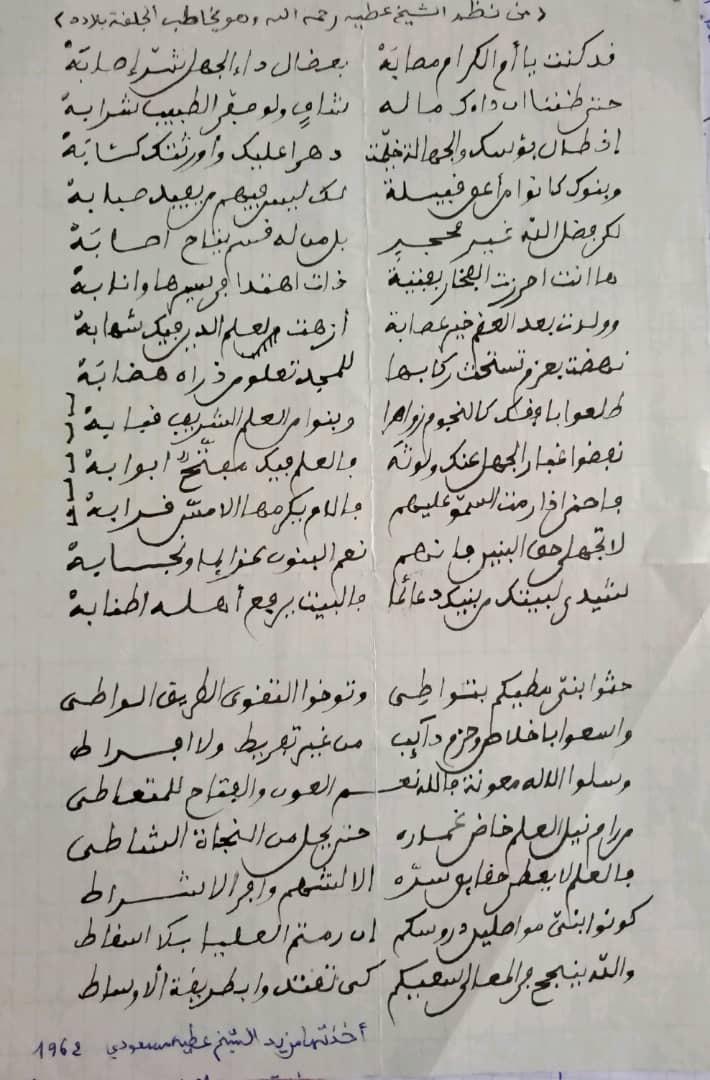 قصيدة نادرة في وصف الجلفة ، نظمها الشيخ سي عطية ، وكان يحتفظ بها تلميذه الفقيه بن ناجي الغويني