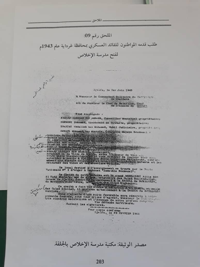 رسالة من أعيان الجلفة محتواها طلب فتح مدرسة الإخلاص ، وتعيين الشيخ سي عطية مسعودي